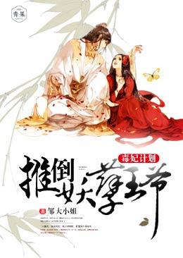 重生毒妃:王爷太妖孽