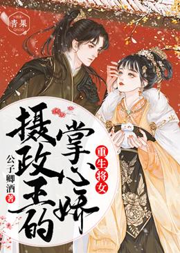 《重生将女:摄政王的掌心娇》穿越架空短篇小说甜文在线免费阅读无广告无弹窗